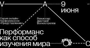 Фонд V-A-C. Серия из трех онлайн-перформансов режиссера Дмитрия Волкострелова.
