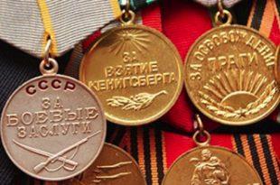 Музей Победы. 75 лет учреждению медалей «За взятие» и «За освобождение».