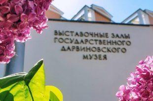 Государственный Дарвиновский музей возобновляет свою работу 23 июня.