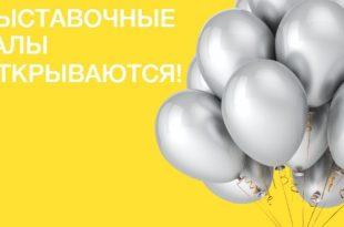 Объединение «Выставочные залы Москвы» возобновляет свою работу с 16 июня 2020.