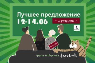 Лучшее Предложение | The best offer. Online-аукцион с резервной ценой в группе ArtFIXprice в facebook.