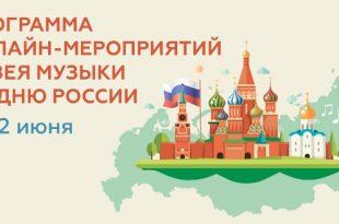 В День России 12 июня Музей музыки расскажет об истории отечественных гимнов