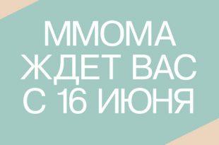 Московский музей современного искусства возобновляет свою работу!