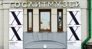 Отделы Музея истории российской литературы имени В.И. Даля открывают двери для посетителей.