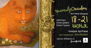 ПримитивНОнаивно. Выставка-продажа в группе Artfixprice в Facebook.