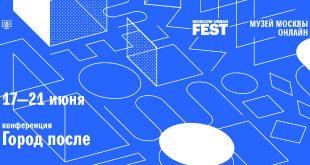 Конференция «Город после». Музей Москвы в рамках Московского Урбанистического Форума.