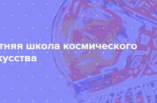Московский Музей космонавтики открывает Летнюю школу космического искусства.