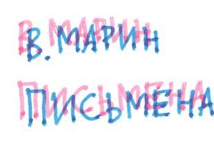 Владимир Марин. Письмена.