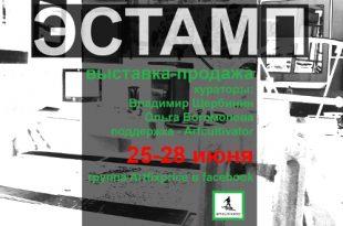 Эстамп. Выставка-продажа печатной графики в группе Artfixprice в Facebook.