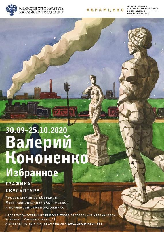 Выставка Валерий Кононенко Избранное Графика Скульптура Абрамцево