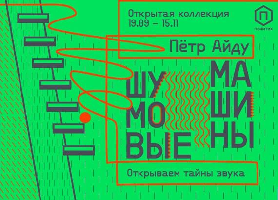 Выставка Шумовые машины Из коллекции Петра Айду Политехнический музей Технополис Москва
