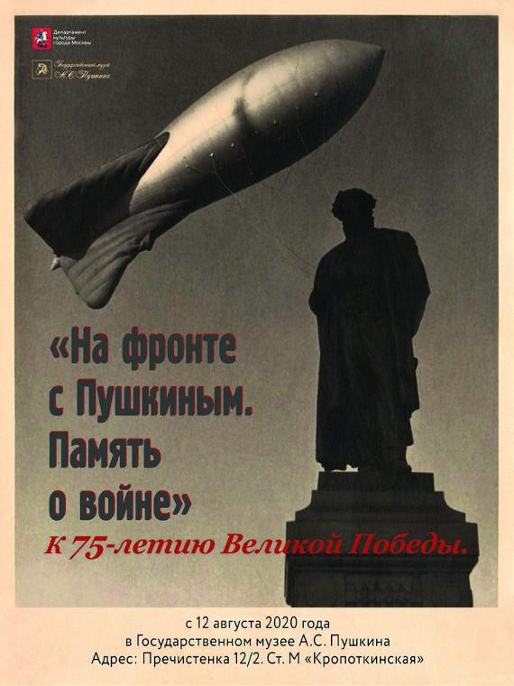 Выставка На фронте с Пушкиным Память о войне Государственный музей А.С. Пушкина