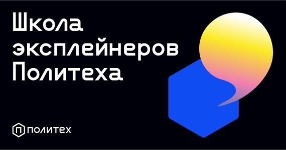 Политехнический музей запускает первую в России Школу эксплейнеров с 17 октября