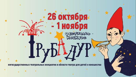 Театральный фестиваль Трубадур в Театре Людмилы Рюминой