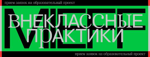 Open call на образовательную программу «Внеклассные практики» MIEFF х VII Московская международная биеннале молодого искусства.