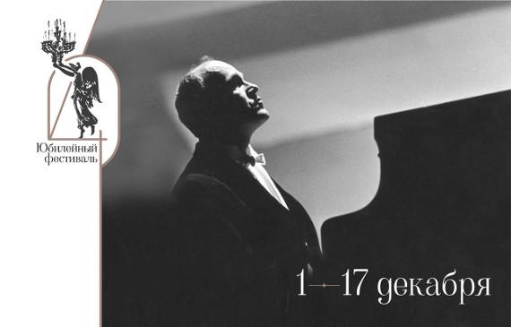 XL Фестиваль «Декабрьские вечера Святослава Рихтера». Обратная перспектива: 2020–1981.