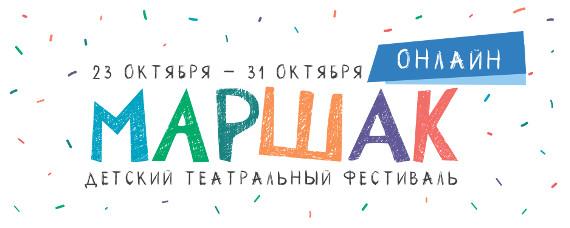 VI Детский театральный фестиваль «МАРШАК» 2020.