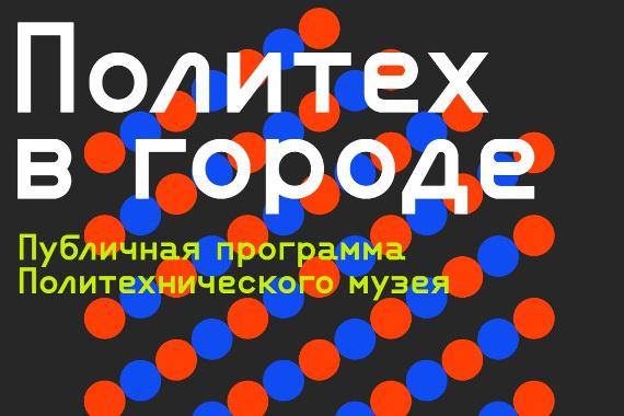 «Политех» в городе». Публичная программа Политехнического музея. Осень 2020.