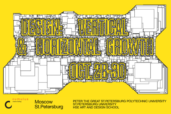 Конференция Design: Vertical & Horizontal Growth.