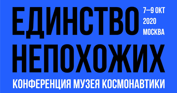 Музейная конференция Единство непохожих в Музее Космонавтики