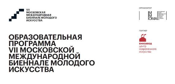 Цикл дискуссий «Салон отверженных категорий» в рамках Образовательной программы VII Московской международной биеннале молодого искусства.