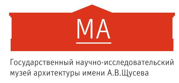Лекции в МУАР Музее архитектуры имени Щусева неделя 19 октября – 25 октября