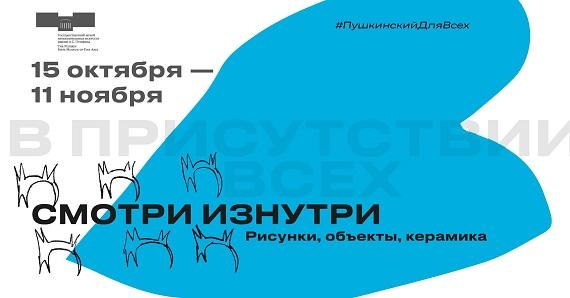 Выставка Смотри изнутри Инклюзивный фестиваль В присутствии всех Мусейон ГМИИ имени Пушкина