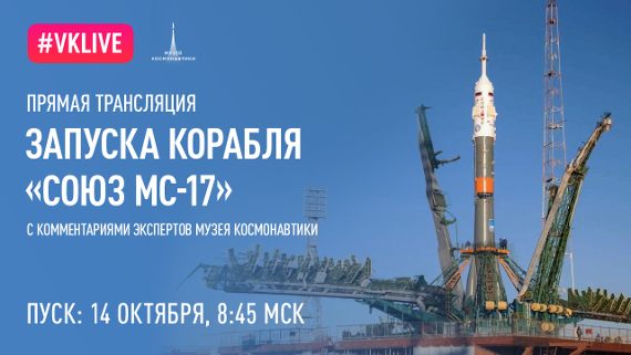 Музей космонавтики в Москве запускает первое в России музейное телевидение