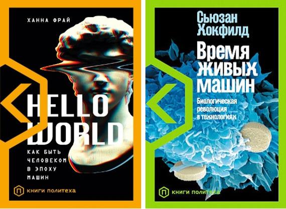 Политехнический музей анонсировал запуск книжной серии