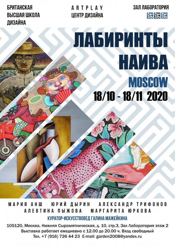Выставка Лабиринты Наива Центр дизайна Artplay