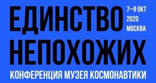 Музейная конференция «Единство непохожих» в Музее Космонавтики.