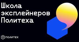 Политехнический музей запускает первую в России Школу эксплейнеров.