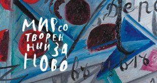 Выставка Мир сотворенный заново Серпуховский историко-художественный музей