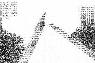 Произведение искусства как художественный объект. Визуальная поэзия Дмитрия Александровича Пригова.