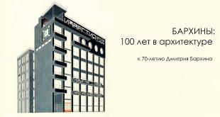 Лекция «Бархины: 100 лет в архитектуре».