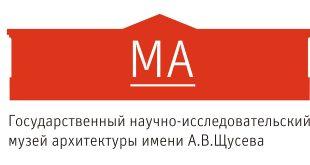 Лекции в Музее архитектуры имени А.В. Щусева на неделю 12.10 – 18.10.2020.