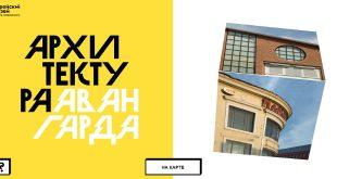 Онлайн-карта архитектуры авангарда «Бахметьевский гараж и вокруг него».