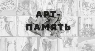 Выставка Арт-Память Фонде культурных проектов Четверг