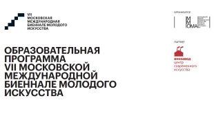 Старт образовательной программы VII Московской международной биеннале молодого искусства.
