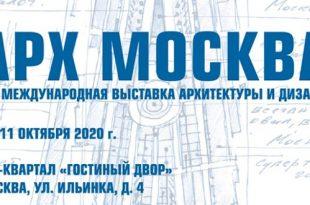 Международная выставка архитектуры и дизайна АРХ МОСКВА 2020 в Гостином дворе