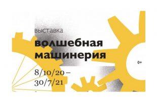 Выставка Волшебная машинерия Литературный музей Центр Арка Марка