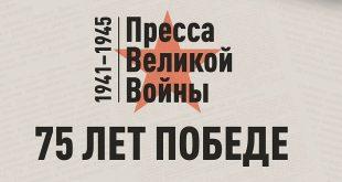 Выставка Пресса Великой войны Музей Победы