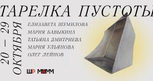 Выставка Тарелка Пустоты Школа фотографии и мультимедиа имени Родченко