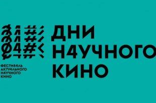 Дни научного кино ФАНК в Дарвиновском музее.
