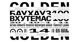 Выставка плакатов биеннале «Золотая пчела».