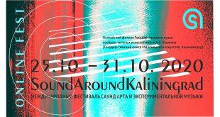 Sound Around Kaliningrad 2020. Международный фестиваль саунд-арта и экспериментальной музыки.