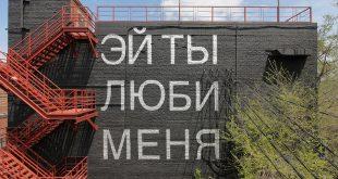 Вещи. Произведения из частных коллекций Сергея Лимонова и Дениса Химиляйне.