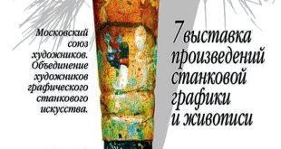 7 выставка произведений станковой графики и живописи.
