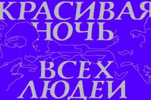 Вторая Триеннале российского современного искусства. Красивая ночь всех людей.