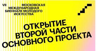 VII Московская международная биеннале молодого искусства. Вторая часть основного проекта.